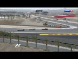 Маневры Нико Росберга (Гран-При Бахрейна 2012)